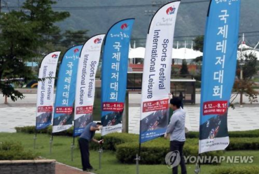 World Leisure Sports Festival to Kick off in Chuncheon next Month