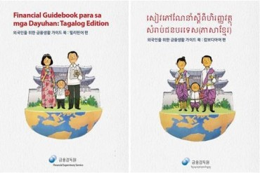 Financial guidebooks issued for Filipino, Cambodian residents