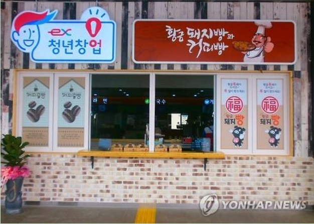 Other cases where young entrepreneurs successfully launched their businesses include 'Coffee Bean Bread' at the Chiak rest stop (Chuncheon direction), and 'Deep-fried Plus' at the Munmak rest stop (Gangneung direction). (image: Yonhap)