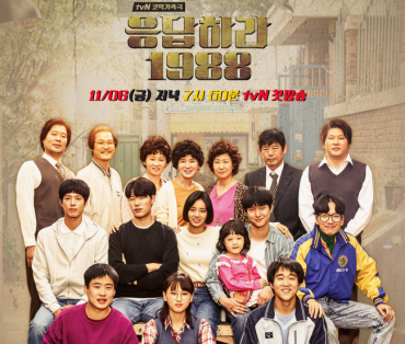 K-Drama 'Reply 1988′ Sweeps 200 Million Views in China