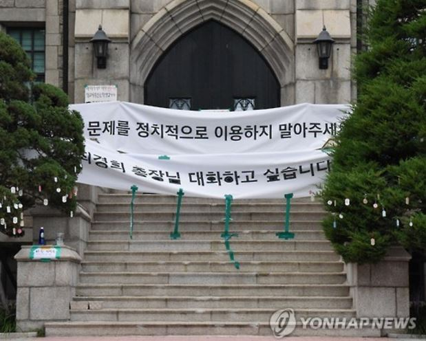 However, the violent protest and the choice of students to lock in professors and staff and damage a statue of the school founder go beyond what is acceptable, and students must be held accountable for their insolent actions. (image: Yonhap)