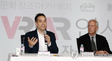 S. Korean Conference Provides Insight into AR, VR Technologies
