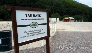 'Descendants of the Sun' Filming Site Bustling with Visitors
