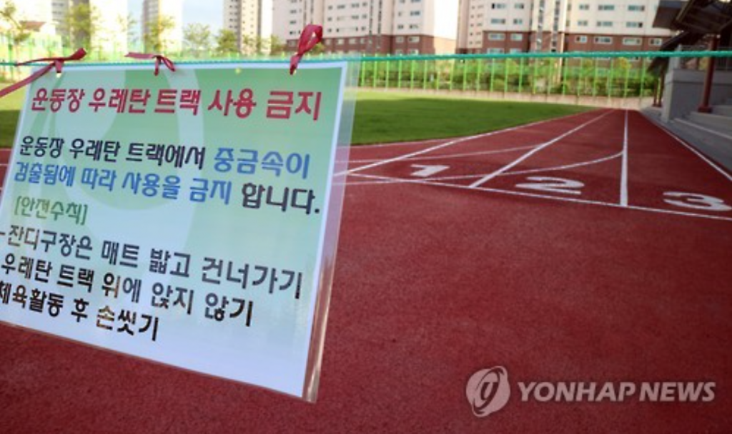 The city has suspended the use of the 14 facilities, and will investigate 51 additional urethane track facilities around the city. (image: Yonhap)