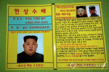 $50 Million Bounty Released for North Korea's Top Leader