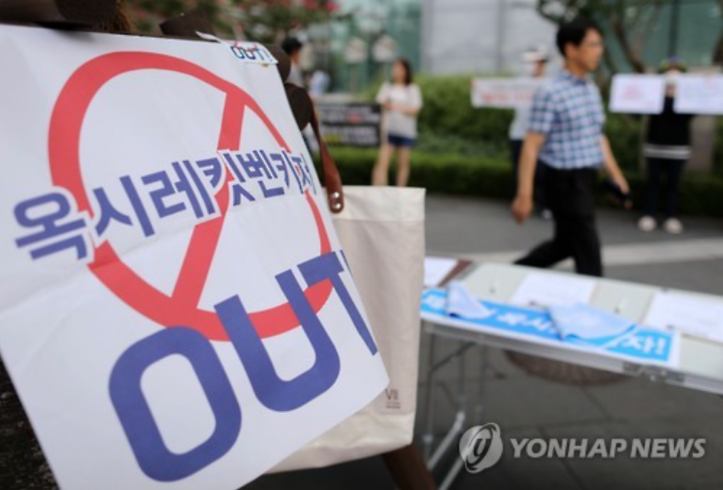 "Sign reads ""Oxy Reckitt Benckiser"". A coalition of victims' organizations rallied in front of Oxy RB headquarters in Yeouido, denouncing the company's compensation plans. (image: Yonhap)"