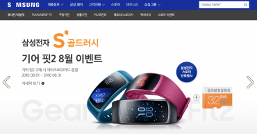 Samsung Electronics Joins Int'l Blood Donation Campaign