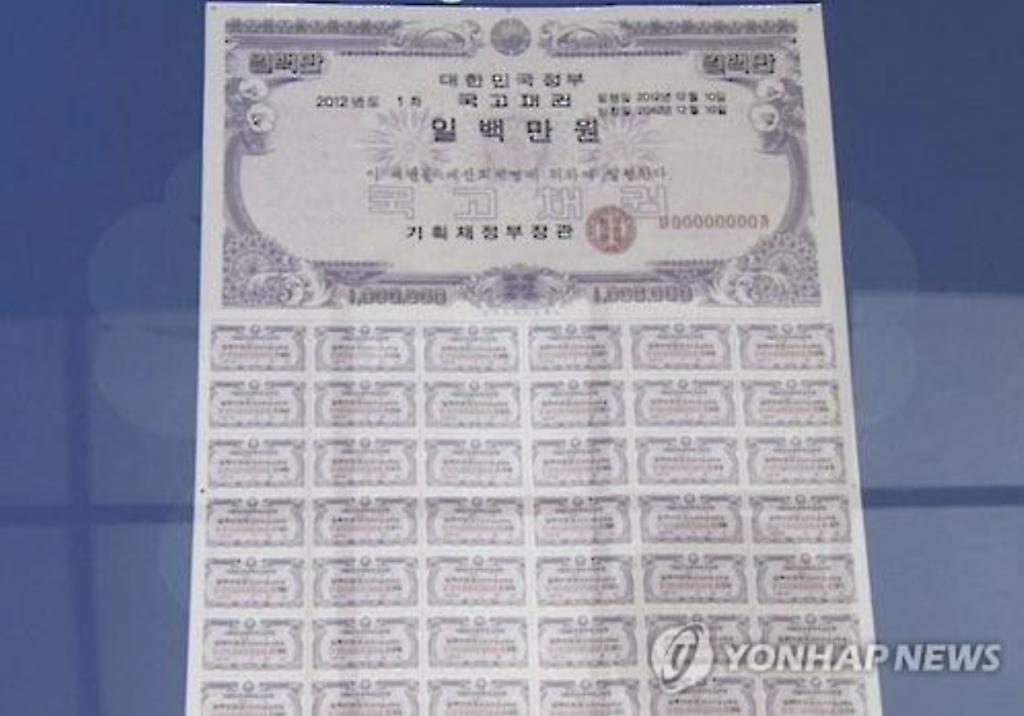 A copy of a South Korea state bond (image: Yonhap)