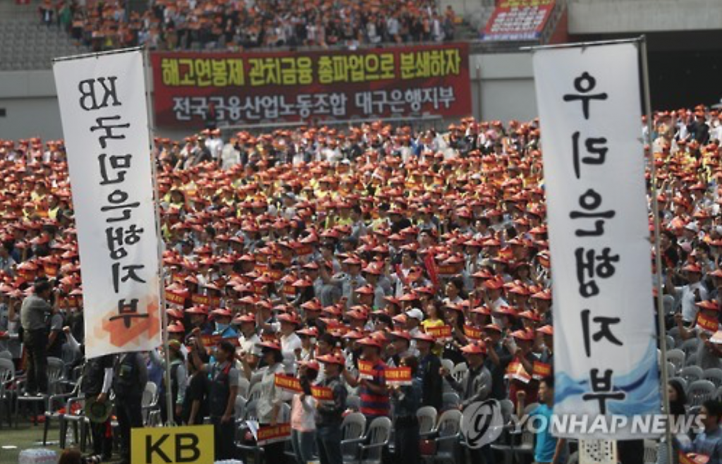Members of the Korean Financial Industry Union stage a general strike at Sangam World Cup Stadium in Seoul on Sept. 23, 2016. (image: Yonhap)