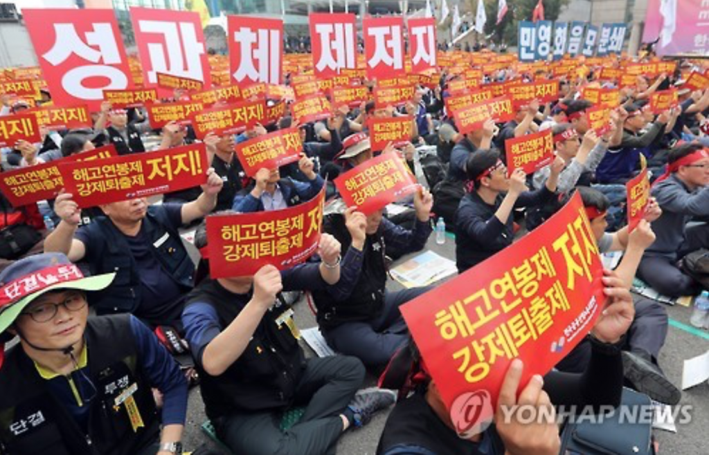 Members of the Federation of Korean Public Industry Trade Unions chant slogans during a rally in central Seoul on Sept. 22, 2016, to mark the start of a strike over a government plan to adopt a merit pay system for public workers and to privatize state firms. (image: Yonhap)