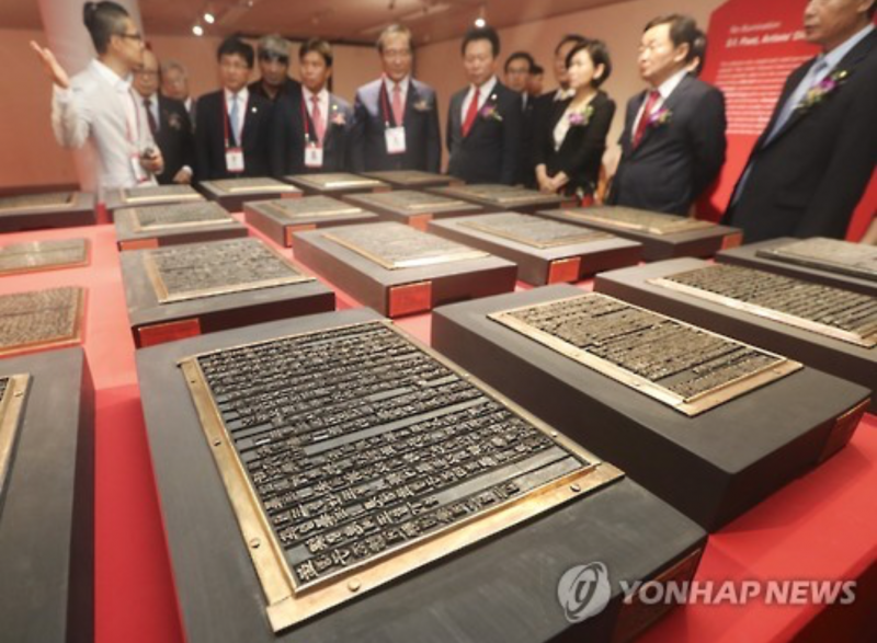 Jikji Korea Festival Highlights World's Oldest Book Printed with Movable Metal Type
