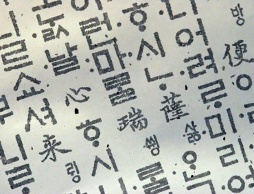 Korean Studies, Language Courses Expanding Sharply Abroad