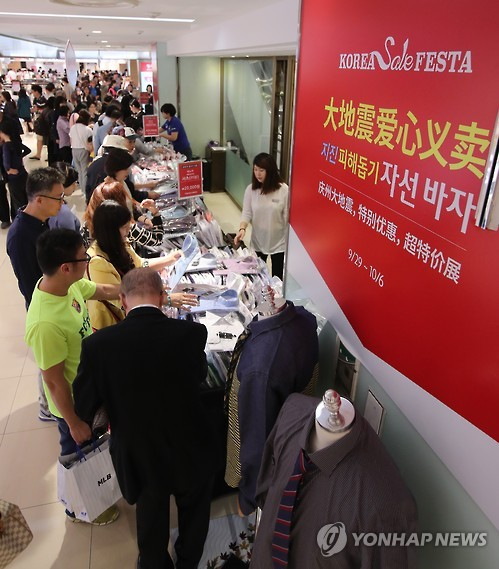 Lotte Department Store in downtown Seoul is crowded with shoppers on Oct. 2, 2016. (image: Yonhap)
