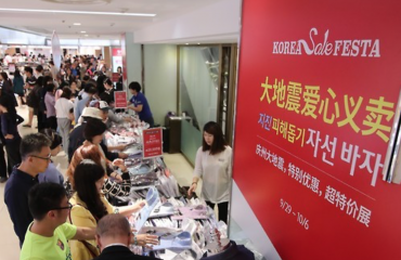 Department Stores Get Boost from 'Korea Sale Festa'