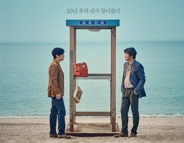 Guillaume Musso Novel Remade into a Korean Film