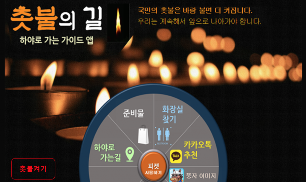 """The app is called the """"Road of Candlelight"""" (translated), with the subtitle """"Guidance App for Resignation"""". (image: Yonhap)"""