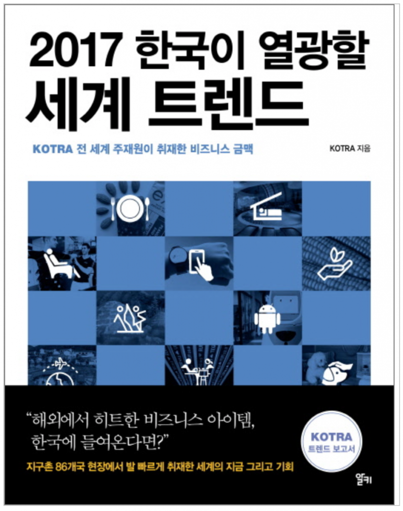 """We hope the book allows opportunities for businesses seeking new ideas or niche markets within Korea,"" said a KOTRA official. (image: KOTRA)"