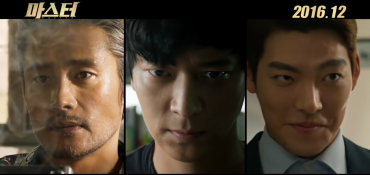 Korean Film 'Master' Presold to 31 Countries