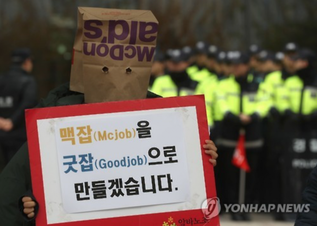 """According to union members, McDonald's infamous labor intensity is no secret among part-timers, and they are even referred to as """"McSlaves."""" (image: Yonhap)"""