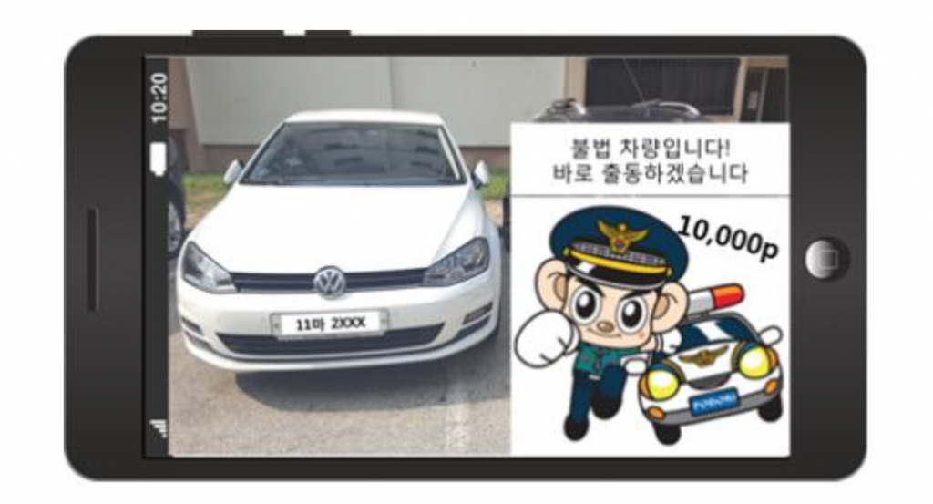 Yoon's game would allow players to send the location information of such vehicles, and in return receive virtual rewards from the police. (image: MSIFP)