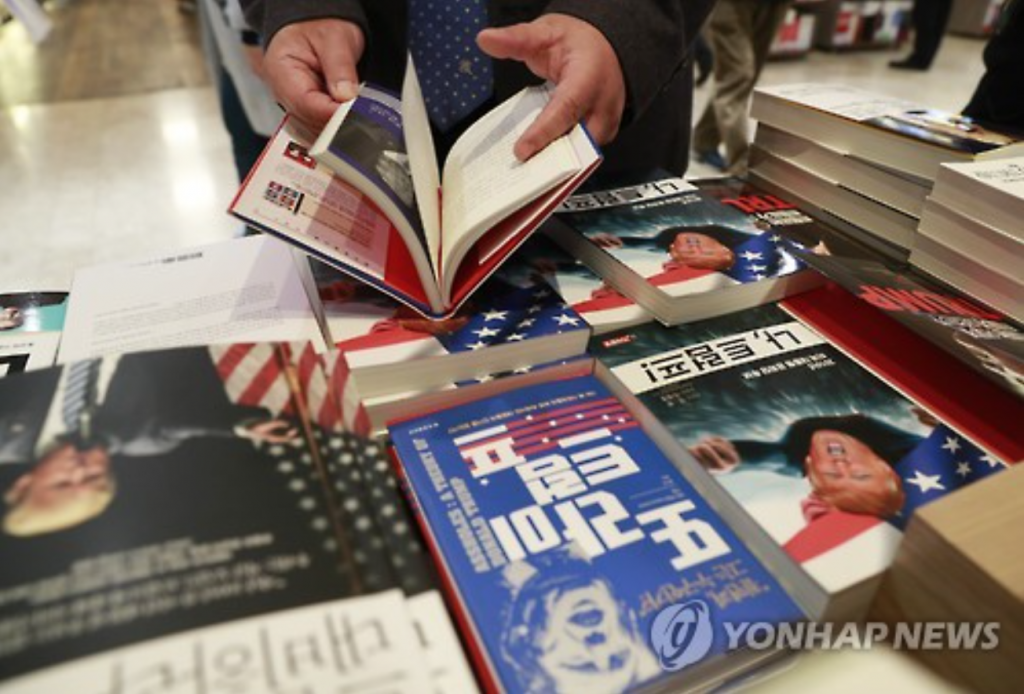 At the moment, there are around a dozen books published in Korea either written by Mr. Trump or on his views and perspectives as a leader. (image: Yonhap)