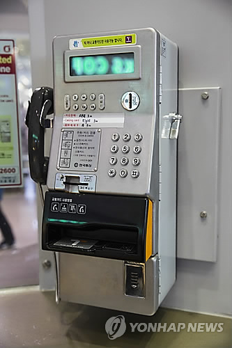 Between 30,000 and 40,000 public phones will be left across the country by that year, compared with some 70,000 phone booths currently set up. (image: Yonhap)