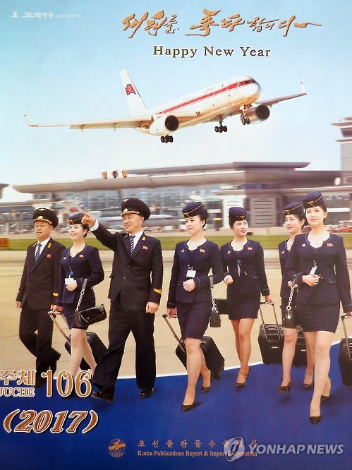 The cover of a North Korean calendar for 2017, obtained by Yonhap News Agency in Shenyang, China, on Dec. 29, 2016, features pilots and flight attendants of its flag carrier Air Koryo. (image: Yonhap)