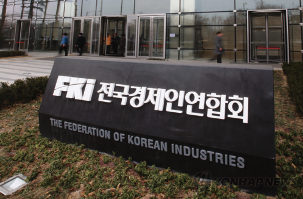 The announcements came after the FKI, the country's largest business lobby that counts the top 600 firms as members, came under wide public criticism for its role in what is believed to be an illicit and coercive fundraising for two sports foundations -- Mir and K-Sport -- allegedly proposed and controlled by Choi. (image: Yonhap)