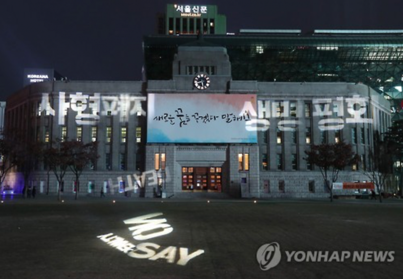 Seoul Light Performance Calls for Abolishment of Death Penalty