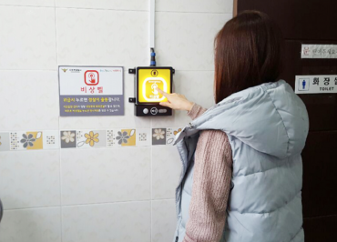 Jeju Crime Wave Prompts Installation of Scream-Triggered Smart Alarms in Public Restrooms