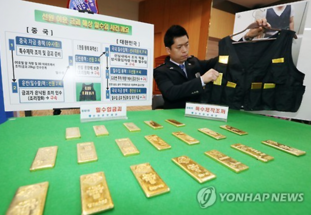 The stabilizing global financial market has once again led to the inbound smuggling of gold, with eight detected cases in 2012 (1.1 billion won), rising to 23 cases in 2013 (18.6 billion won), 26 cases in 2014 (4.4 billion won), and 99 cases in 2015 (9.1 billion won). (image: Yonhap)