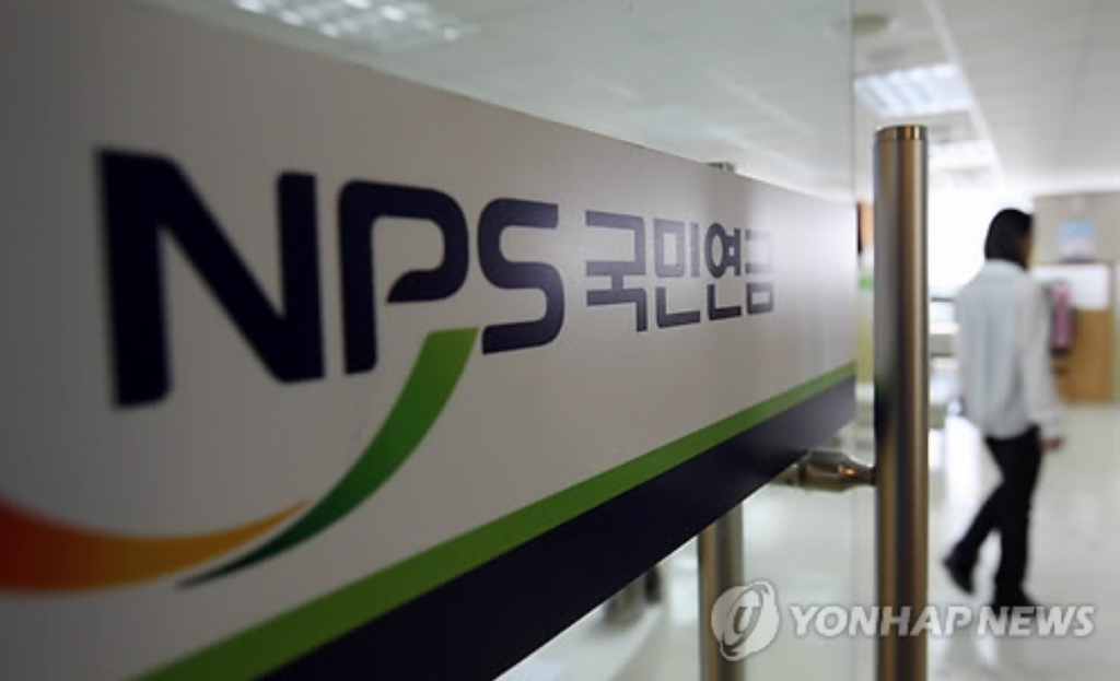 The NPS, the world's third-largest pension operator, has been under criticism for backing Samsung Group's controversial merger of two units in September 2015. (image: Yonhap)