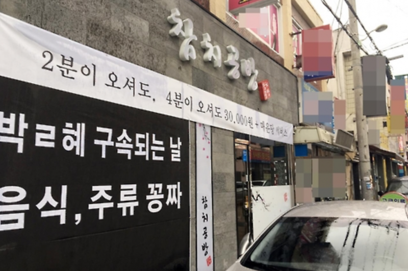 Restaurants, Stores and Hotels Hang Banners Calling for President's Resignation