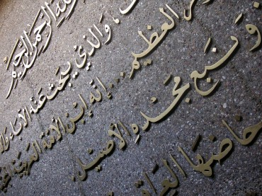 Arabic Emerges as Top 2nd Language Choice on College Entrance Exam