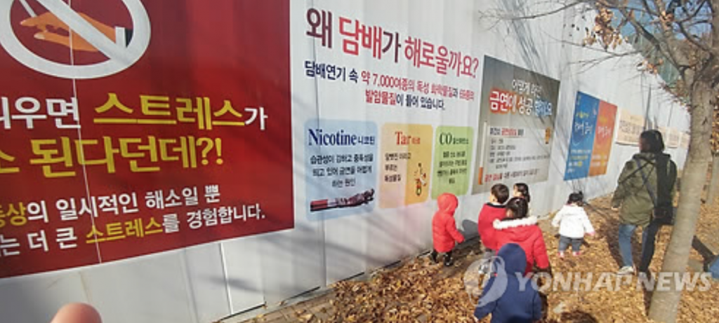 Using the temporary fencing for anti-smoking efforts has been a budget-friendly venture, officials said. (image: Yonhap)
