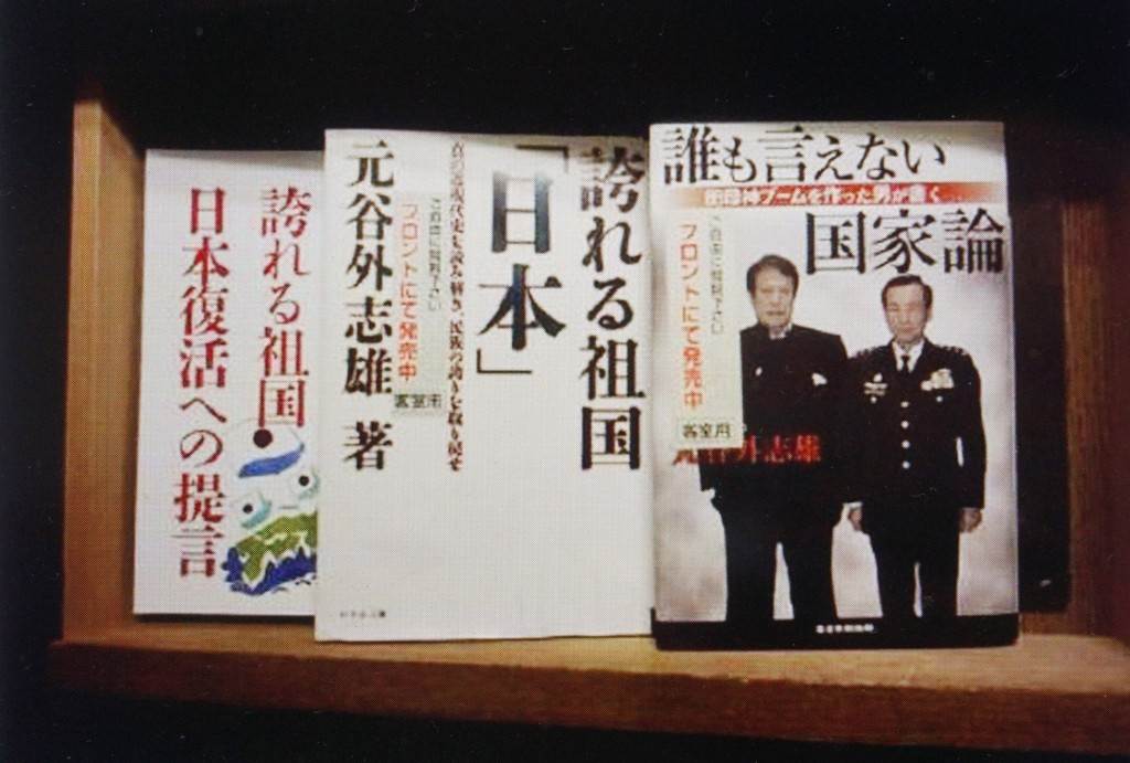 The books, which were placed last month in every room of some 400 hotels operated by APA, were written by the hotel's founder and president Toshio Motoya. (image: Facebook/ Kyoungduk Seo)