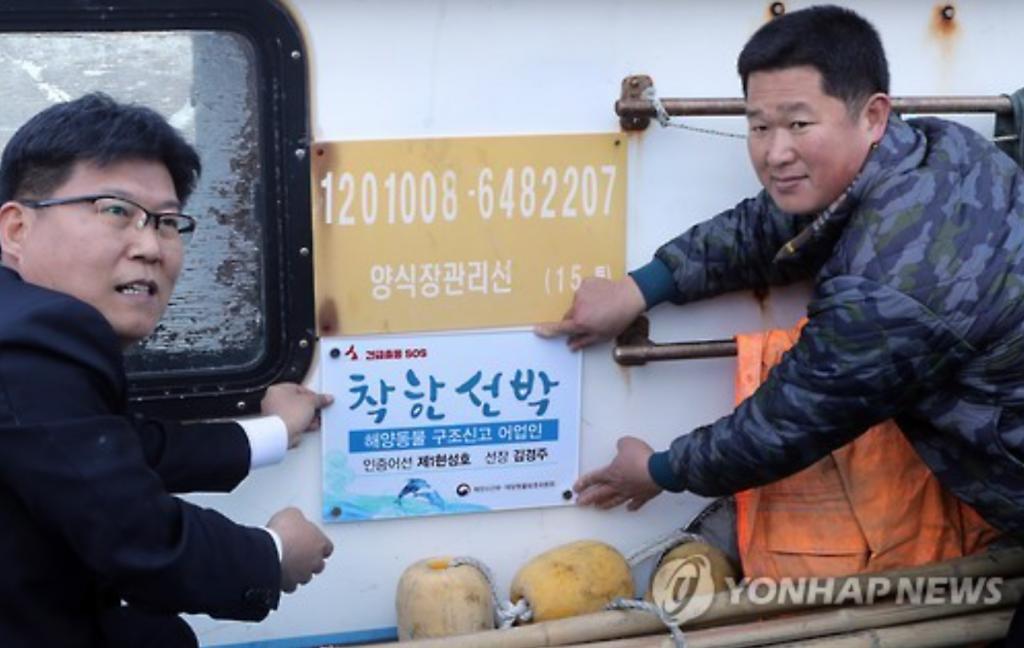 Captain Kim Gyung-ju (R). (image: Yonhap)