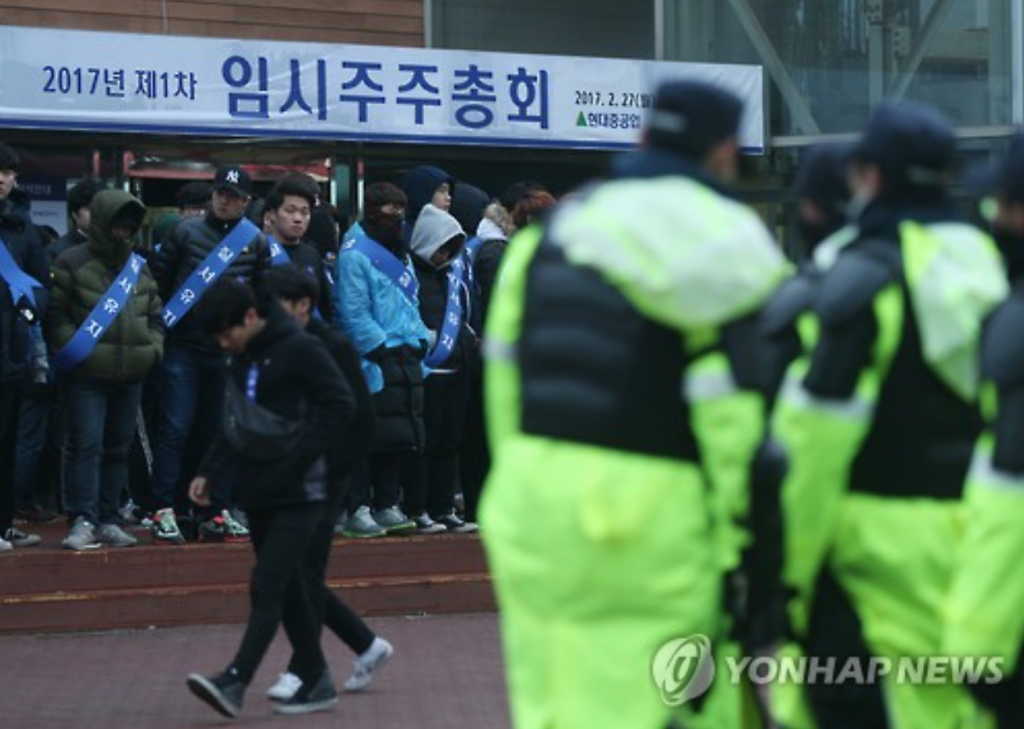 Security guards and police are on standby in front of a hall where the shareholder meeting of Hyundai Heavy will be held, in case of scuffles between the company officials and the labor union, in Ulsan on Feb. 27, 2017. (image: Yonhap)