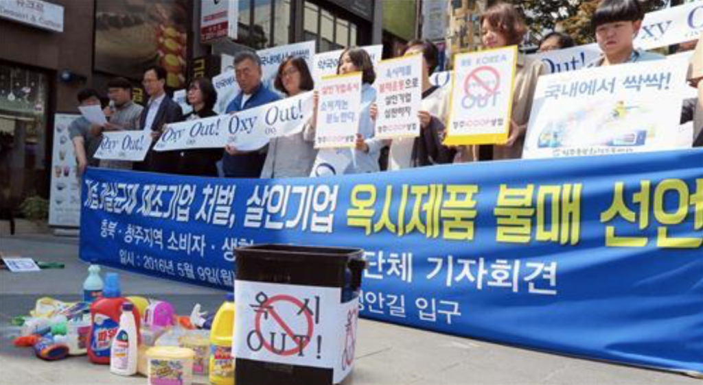 Oxy Reckitt Benckiser was confronted with nationwide rage for selling deadly humidifier sterilizers that resulted in deaths of hundreds including infants. (image: Yonhap)