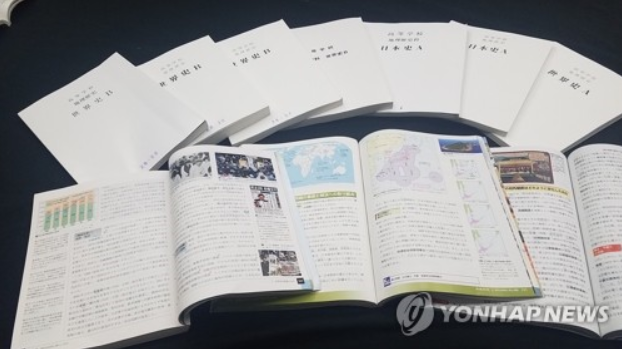 Of the 24 newly approved social studies textbooks, 19, or nearly 80 percent, claim that Dokdo is Japanese territory. Some state that South Korea is illegally occupying Dokdo, called Takeshima in Japan. (Yonhap)