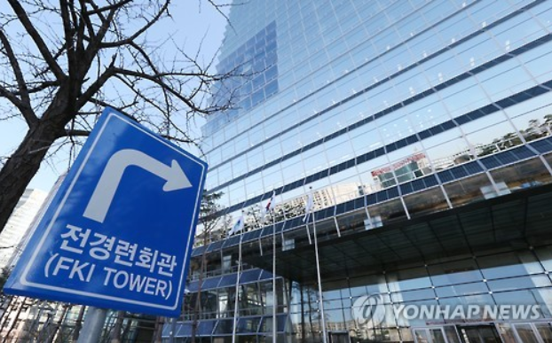 Lobby Body for S. Korean Conglomerates to Change Its Name After Presidential 'Choi-gate'
