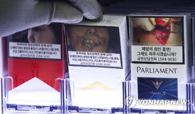 The ministry attributed the sales drop to the government-led anti-smoking campaign. (Image courtesy of Yonhap)