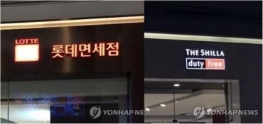 Corporate Watchdog Slaps 1.8 bln-won Fine on Lotte, Shilla Duty-free Shops