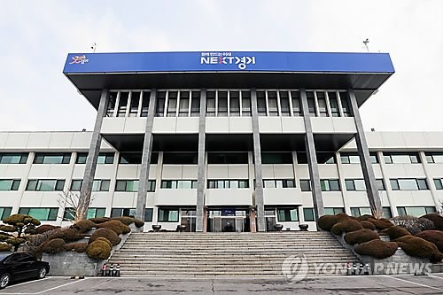 Gyeonggi provincial government to adapt blockchain technology (image: Korea Bizwire)