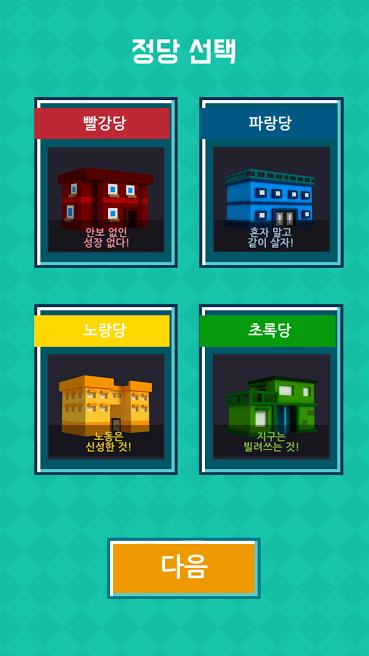 The player in this game begins by choosing one of the four parties with four political dispositions. (image: Google Play Store)