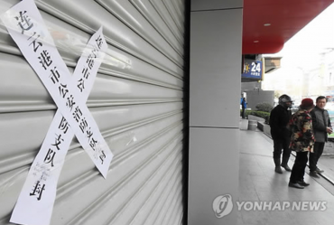 Over Half of Lotte Outlets on Temporary Shutdown in China