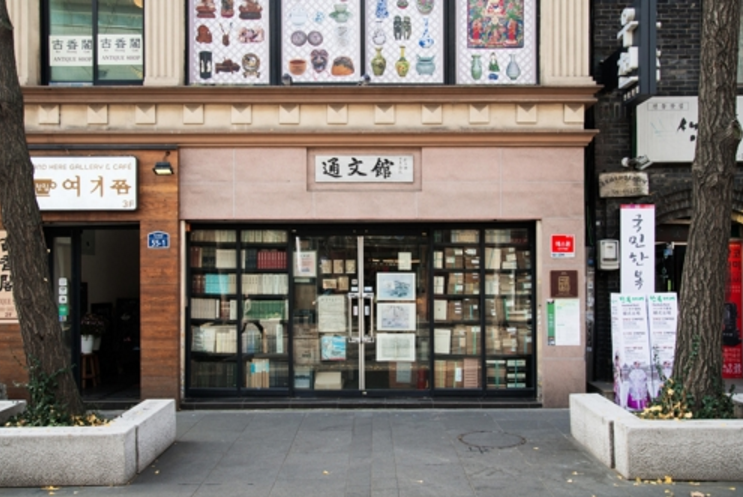 Sunday Stroll Among Seoul's Hidden Bookstores