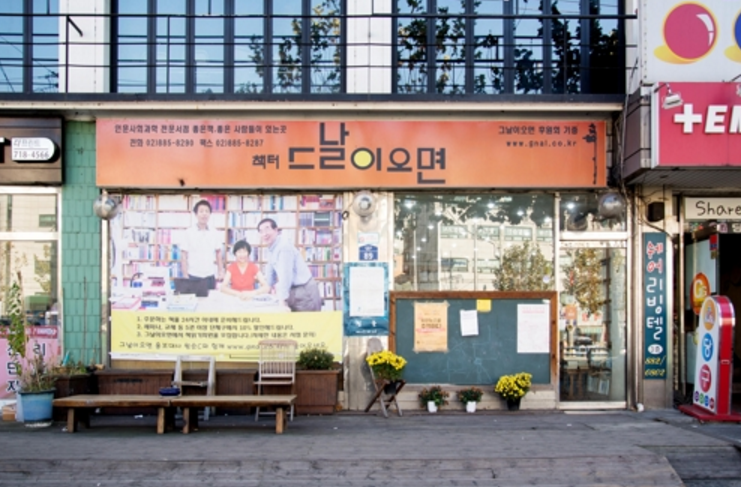 Bookstore 'When the day comes' is located in Gwanak District. (Image:The Seoul Government)