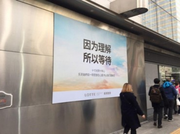 Lotte Doubles Down on Pandering to Chinese as Last Resort