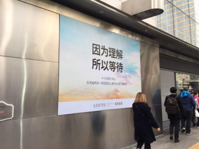 "A poster which reads ""We understand so we wait,"" in Chinese was put up at a Lotte Department Store. (Image: Yonhap)"